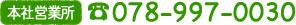 本社営業所078-997-0030