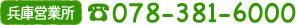 兵庫営業所078-381-6000